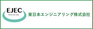 東日本エンジニアリング株式会社