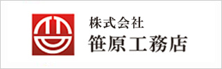 株式会社笹原工務店