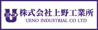 株式会社上野工業所