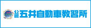 【指定】五井自動車教習所-千葉県市原市五井の自動車教習所