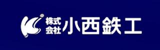 株式会社小西鉄工