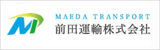 千葉の運送のことなら、前田運輸株式会社