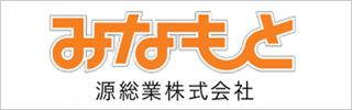 源総業株式会社