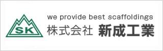 株式会社新成工業