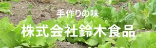 株式会社鈴木食品