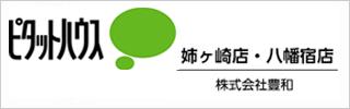 ピタットハウス姉ヶ崎店・八幡宿店 株式会社豊和