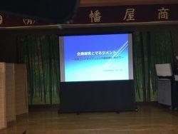 税務研修会演題